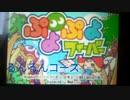 ぷよぷよフィーバー実況プレイ! るんるんコース