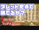 【7 DAYS TO DIE】Vol4-27 [α19.4] 大量タレット拠点でホードに勝てるか?【VOICEROID】