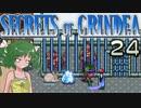 【ゆっくり実況】アナタのお宝なんですか? 24【Secrets of Grindea】