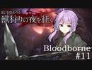 結月ゆかりが獣狩りの夜を征く【Bloodborne】#11