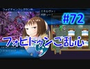 頭「咲-saki-」でセラフィックブルー #72:ミネルヴァ殿ご乱心