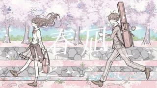 春凪 / 初音ミク