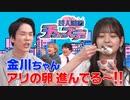 芸人動画チューズデー 2021/4/6放送分