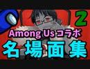 おそねこ視点のAmong Us コラボ名場面集!【2】Part6~7編