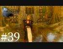 アクションゲーム苦手な女がFF15実況してみた#39