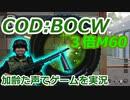 3倍M60 Call of Duty: Black Ops Cold War ♯66 加齢た声でゲームを実況