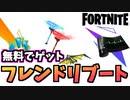 """【牛さんGAMES】無料でゲット!""""フレンドリブート再登場""""【Fortnite】【フォートナイト】"""