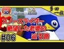 【ドラマチックゲーム実況】STEINS;MARIO64(シュタインズ・マリオ64) #06【スーパーマリオ64(スーパーマリオ3Dコレクション)】