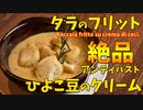 簡単に作れるイタリアの絶品前菜「タラのフリット、ひよこ豆のクリーム、ローズマリーの香り」/Baccalà fritto su crema di ceci.