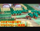 【初代ポケモン赤緑】これまでの振り返りマサラタウン〜1番道路  Pokémon  RED FRLG Diorama Pallet Town ~Route1 paper craft