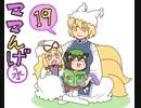 ママんげ永19話目