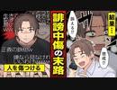【漫画動画】誹謗中傷した男の末路…【漫画】