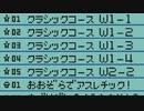実況 多分今はVCのマリオアドバンス4でしか遊べないかもしれないコース