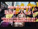 【みちのく壁新聞】韓国の慰安婦被害者、該当者一人もなし、生計給与など手厚い税金支給は違法?偽慰安婦や関連団体の刑事告発も