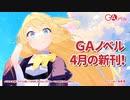 GAノベル 2021年4月の新刊はこちら!!