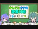 【ボイロラジオ】ずん子とウナの読書日和 第11回 ~春眠暁を覚えず~