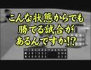 【パワプロ2020】長崎県出身艦娘らがプロ野球日本一を全力で目指す #10