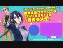 ヤクザと目つきの悪い女刑事の話1巻~CM動画~【YouTubeアニメED版】