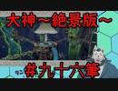 【実況】大神~絶景版~を人狼が楽しみながらプレイ #96
