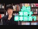 コラムニスト伊是名夏子氏のブログ「JRで車いすは乗車拒否されました」が賛否両論…いや、ほとんど否