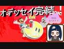 【スーパーマリオオデッセイ】 最終幕 月の国もっと裏側を突破してマリオオデッセイ完全制覇!!2