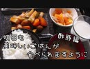 明日も美味しいごはんが食べられますように!酢豚編