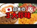 【ゆっくり解説】全部知ってる?日本三大珍味とその特徴