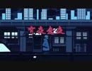 【平田翔】有夜無夜 / 獅子志司【UTAUカバー+ust】