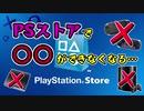 【超絶悲報】プレイステーションストアがサービス終了…! フリープレイなどはどうなる!?【PS3・PSP・PSVita】