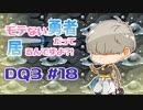【モテ縛りドラクエ3】モテない勇者だって居るんですよ?! #18(ゲーム実況)