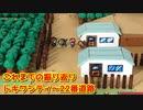 【初代ポケモン赤緑】これまでの振り返りトキワシティ〜22番道路  Pokémon  RED FRLG Diorama Viridian City~Route22 paper craft