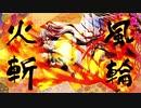 戦姫絶唱シンフォギア(遊んでみた) 翼×月煌ノ剣