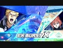 【EXVS2XB】まろテーロはんせーよー part3.5