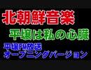 【上級者向け北朝鮮音楽】平壌は私の心臓(平壌FM放送オープニングバージョン・インスト)
