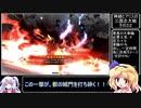 【ゆっくり実況】神綺とアリスの三国志大戦 その32