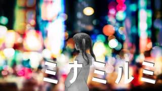 【初音ミク】ミナミルミ
