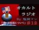 「アメリカ大統領選挙」オカルトラジオ#12 By塩湖マン