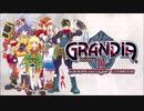 グランディア2 闇の浄化~部位との戦闘(30分耐久)