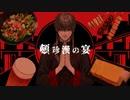 【安樂狂時-華-】頓珍漢の宴【UTAUcover/音源配布】
