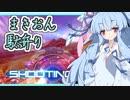 【EXVSMBON】まきおん駄弁り【ボイロ&ガイノイド&ボカロ&CeVIO実況】