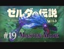 ゼルダの伝説ブレスオブザワイルド 作業用実況プレイ #19