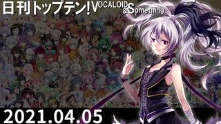日刊トップテン!VOCALOID&something【日刊ぼかさん2021.04.05】