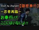 【Dead by Daylight】お奉行は、ここにはいない「隠密奉行#5」【お奉行】Part72