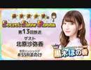 黒木ほの香のSecret Show Room【ゲスト:北原沙弥香】(第13回)