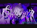 ボッカデラベリタ (Rinlynu Remix)