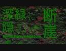【東方ピアノアレンジ】深緑に隠された断崖