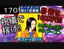 「170」祝儀で稼げ!目指せ100万G!!「MJやるっぽい5thシーズン」