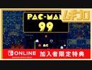 パックマン99|PAC-MAN 99 紹介映像【反応】