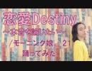 【ぽんでゅ】恋愛Destiny~本音を論じたい~/モーニング娘。'21 踊ってみた【ハロプロ】
