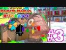 【実況】オリガミの世界を大冒険 『ペーパーマリオ オリガミキング』#3